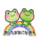 カエルのお天気2(個別スタンプ:40)