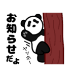 やる気ない?のんびりパンダボディ2(個別スタンプ:1)