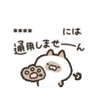 お名前ねこちゃん(個別スタンプ:8)
