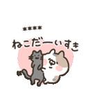 お名前ねこちゃん(個別スタンプ:20)