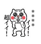 ウザ~~い猫 カスタムスタンプ(個別スタンプ:02)