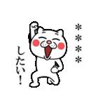 ウザ~~い猫 カスタムスタンプ(個別スタンプ:04)