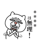 ウザ~~い猫 カスタムスタンプ(個別スタンプ:10)