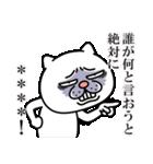 ウザ~~い猫 カスタムスタンプ(個別スタンプ:32)