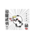 すきピの名前を入れるスタンプ❤パンダねこ(個別スタンプ:08)