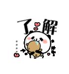 すきピの名前を入れるスタンプ❤パンダねこ(個別スタンプ:19)