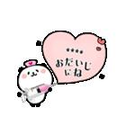すきピの名前を入れるスタンプ❤パンダねこ(個別スタンプ:36)