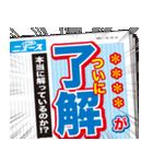 【速報】スポーツ新聞で伝えろ!!!!!!(個別スタンプ:01)