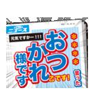 【速報】スポーツ新聞で伝えろ!!!!!!(個別スタンプ:03)