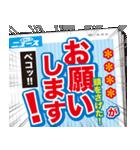 【速報】スポーツ新聞で伝えろ!!!!!!(個別スタンプ:04)