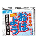 【速報】スポーツ新聞で伝えろ!!!!!!(個別スタンプ:05)