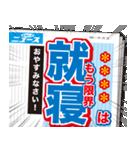 【速報】スポーツ新聞で伝えろ!!!!!!(個別スタンプ:07)