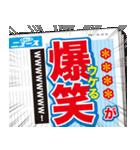 【速報】スポーツ新聞で伝えろ!!!!!!(個別スタンプ:08)