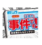 【速報】スポーツ新聞で伝えろ!!!!!!(個別スタンプ:09)