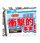 【速報】スポーツ新聞で伝えろ!!!!!!(個別スタンプ:10)