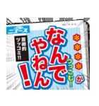 【速報】スポーツ新聞で伝えろ!!!!!!(個別スタンプ:11)