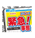 【速報】スポーツ新聞で伝えろ!!!!!!(個別スタンプ:12)
