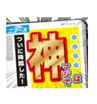 【速報】スポーツ新聞で伝えろ!!!!!!(個別スタンプ:13)