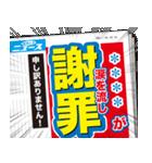 【速報】スポーツ新聞で伝えろ!!!!!!(個別スタンプ:15)