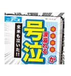【速報】スポーツ新聞で伝えろ!!!!!!(個別スタンプ:16)