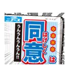 【速報】スポーツ新聞で伝えろ!!!!!!(個別スタンプ:17)