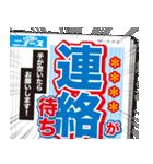 【速報】スポーツ新聞で伝えろ!!!!!!(個別スタンプ:18)