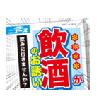 【速報】スポーツ新聞で伝えろ!!!!!!(個別スタンプ:19)
