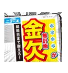 【速報】スポーツ新聞で伝えろ!!!!!!(個別スタンプ:20)