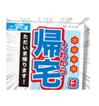 【速報】スポーツ新聞で伝えろ!!!!!!(個別スタンプ:21)