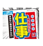 【速報】スポーツ新聞で伝えろ!!!!!!(個別スタンプ:23)