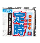 【速報】スポーツ新聞で伝えろ!!!!!!(個別スタンプ:24)