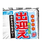 【速報】スポーツ新聞で伝えろ!!!!!!(個別スタンプ:26)