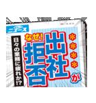 【速報】スポーツ新聞で伝えろ!!!!!!(個別スタンプ:27)
