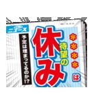 【速報】スポーツ新聞で伝えろ!!!!!!(個別スタンプ:28)