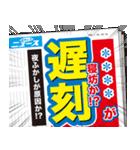 【速報】スポーツ新聞で伝えろ!!!!!!(個別スタンプ:30)