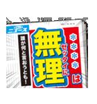【速報】スポーツ新聞で伝えろ!!!!!!(個別スタンプ:32)