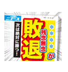 【速報】スポーツ新聞で伝えろ!!!!!!(個別スタンプ:34)