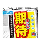【速報】スポーツ新聞で伝えろ!!!!!!(個別スタンプ:36)