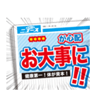 【速報】スポーツ新聞で伝えろ!!!!!!(個別スタンプ:37)