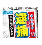 【速報】スポーツ新聞で伝えろ!!!!!!(個別スタンプ:38)