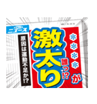 【速報】スポーツ新聞で伝えろ!!!!!!(個別スタンプ:40)