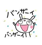 応援大好き☆ふんわかウサギ(個別スタンプ:03)