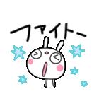 応援大好き☆ふんわかウサギ(個別スタンプ:07)