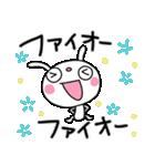応援大好き☆ふんわかウサギ(個別スタンプ:08)