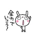 応援大好き☆ふんわかウサギ(個別スタンプ:12)