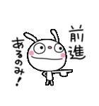 応援大好き☆ふんわかウサギ(個別スタンプ:23)
