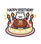 【名前が入れられる!】誕生日&お祝い(個別スタンプ:03)