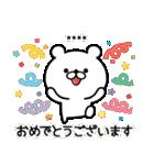 【名前が入れられる!】誕生日&お祝い(個別スタンプ:18)