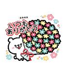 【名前が入れられる!】誕生日&お祝い(個別スタンプ:22)