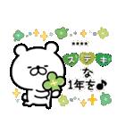 【名前が入れられる!】誕生日&お祝い(個別スタンプ:32)